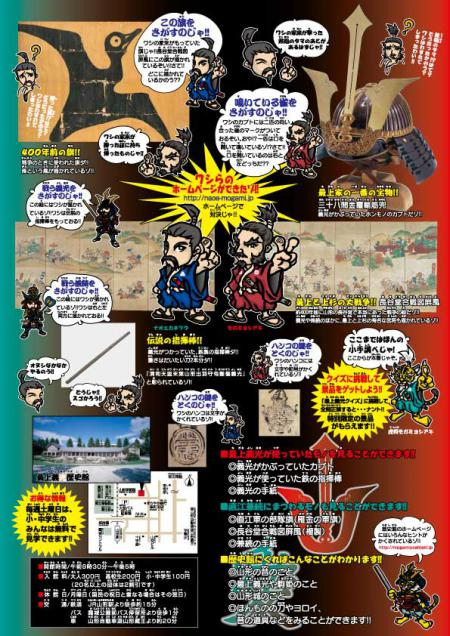 2008/08/15 06:19/最上義光と直江兼続からの挑戦状!!(裏面)