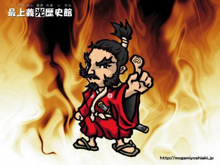 2008/07/15 06:57/【壁紙】キャラクター 最上義光(炎バージョン)