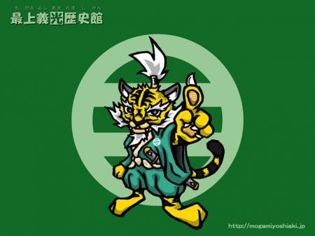 2008/09/08 06:32/【壁紙】キャラクター 虎将 最上義光(緑バージョン)