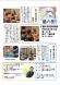 夕鶴の里館報第92号ができました。:2018/08/18 09:21