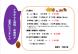 10月1日から入館料・体験料が変更になりました!:2019.10.01