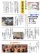 夕鶴の里館報 第111号発行!!:2020/03/20 11:17