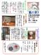 館報第117号発行!:2020/09/12 11:16
