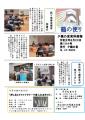 館報104号発行: