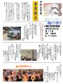 「夕鶴の里館報 第111号発行!!」のサムネイル