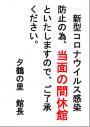「臨時休館延長のお知らせ」のサムネイル