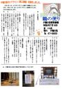 「館報第115号発行!」のサムネイル