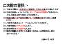 「9月5日(土)よりガイドライン変更のお知らせ」のサムネイル