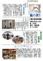 「夕鶴の里館報第128号発行!」のサムネイル