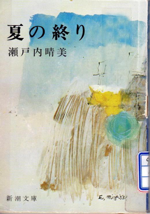 瀬戸内晴美「夏の終り」/