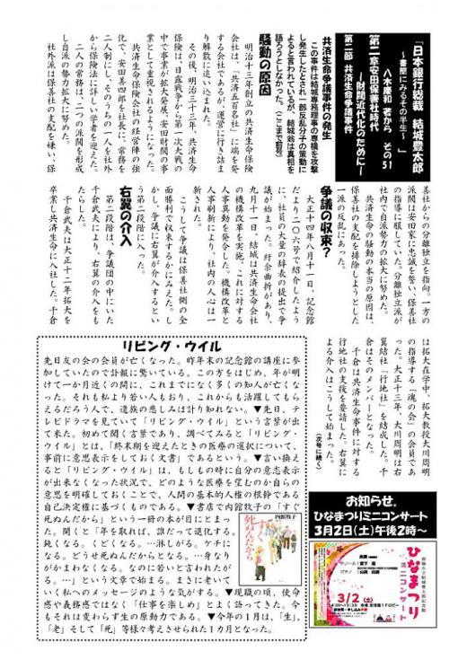 「リビング・ウィル」記念館だより207号の2/