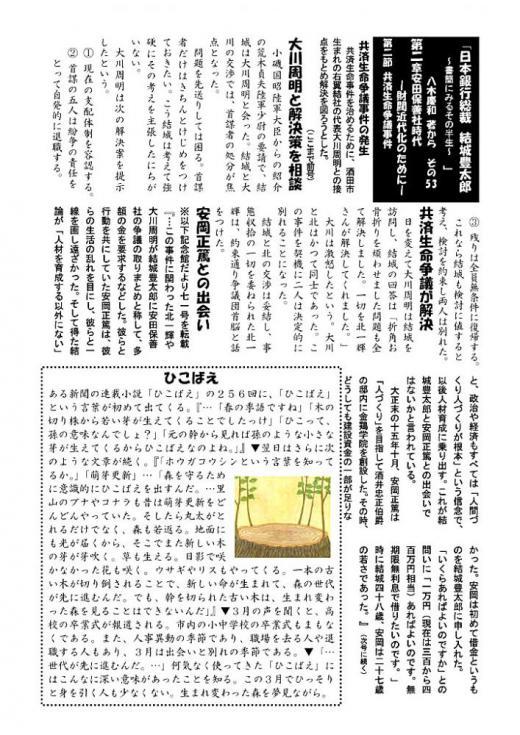 「ひこばえ」記念館だより209号の2/