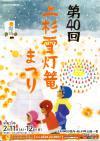 第40回上杉雪灯篭まつり 創作雪像製作団体募集中!
