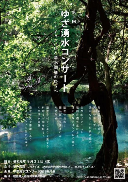 第1回ゆざ湧水コンサート|プログラム内容/