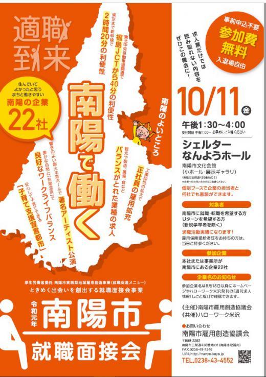 10/11(金) 適職到来!!「南陽市就職面接会」/