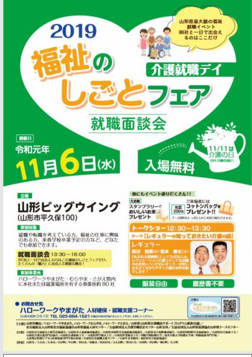11月6日(水) 福祉の仕事フェア!!「就職面接会」/