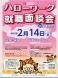 2月14日(金) ハローワーク「就職面接会」に参加しま..:2020/02/05 09:29