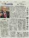 山形新聞「フロントライン」に掲載:2020/03/05 08:24
