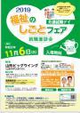 「11月6日(水) 福祉の仕事フェア!!「就職面接会」」のサムネイル