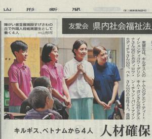 「令和元年9月28日(土)山形新聞に掲載されました!」の画像