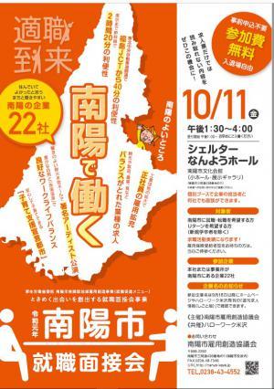 「11/8(金) 適職到来!!「米沢市 福祉の仕事 就職フェア」」の画像