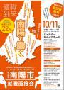 「11/8(金) 適職到来!!「米沢市 福祉の仕事 就職フェア」」のサムネイル