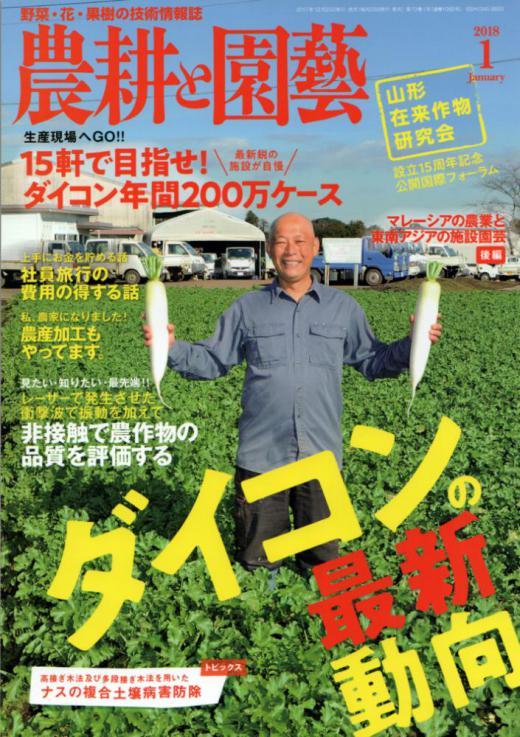 2017年の山形在来作物研究会公開フォーラムの記事が「農耕と園芸」1月号に掲載されました/