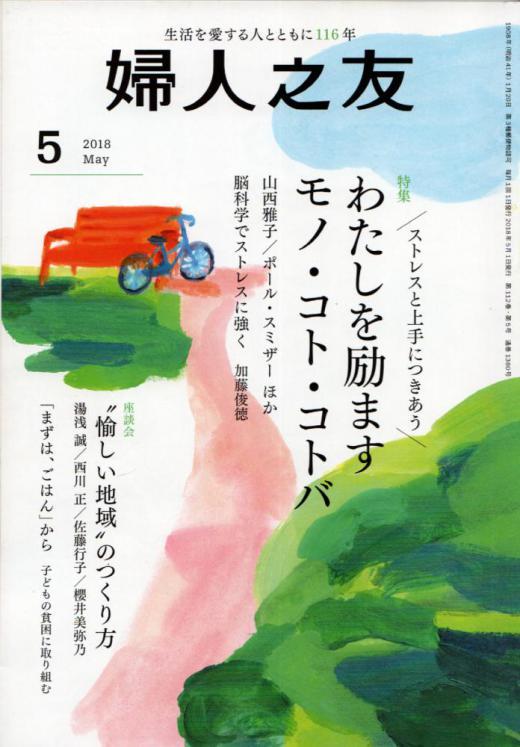 「婦人之友」5月号に2017年の山形在来作物研究会公開フォーラムを紹介した記事が掲載されました/