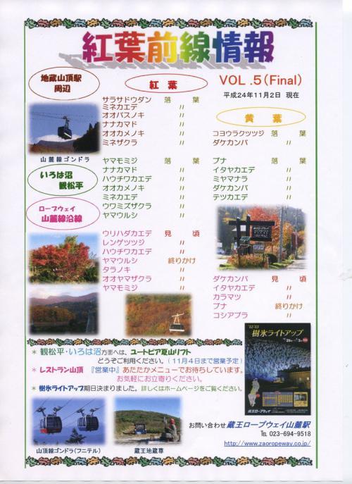 「紅葉情報VOL.5(ファイナル)」の画像