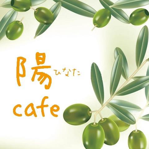 「陽Cafe(ひなたカフェ)|亥子屋商店(いのこやしょうてん)」の画像