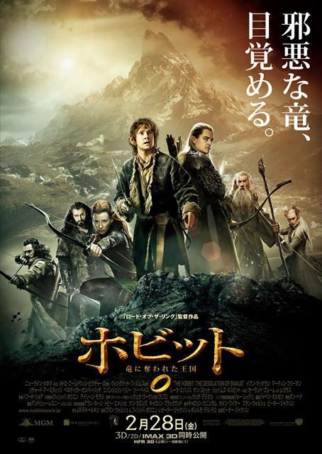 「ホビット 〜竜に奪われた王国〜」の画像