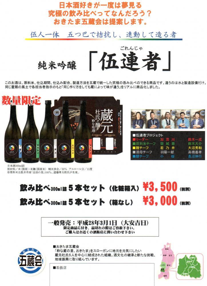 究極の飲み比べ・・・5つの味の違い「伍連者」明日発売!