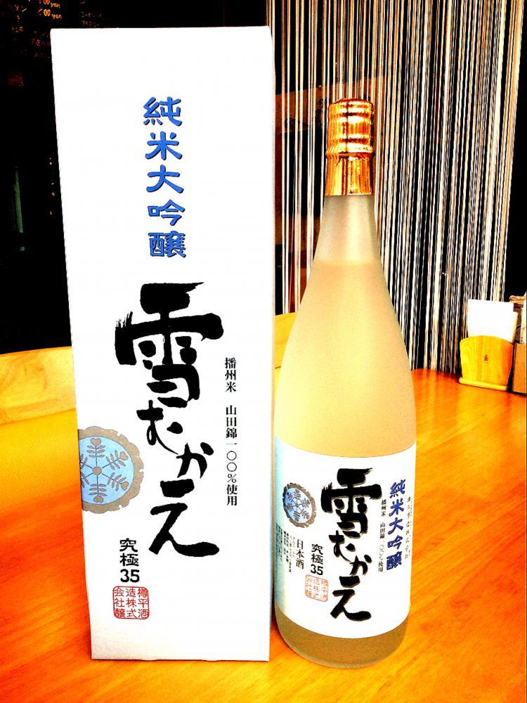 樽平酒造「純米大吟醸 雪むかえ 究極35」1800ml:画像