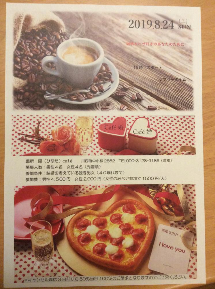カフェで婚活!素敵なお相手を見つけてみませんか?:画像