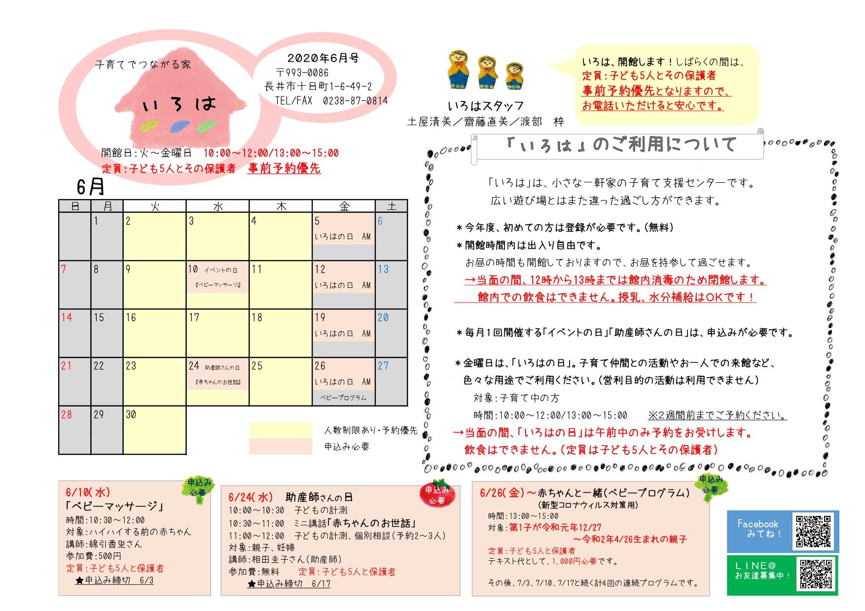 いろは(長井市子育て支援センター)おたより6月:画像