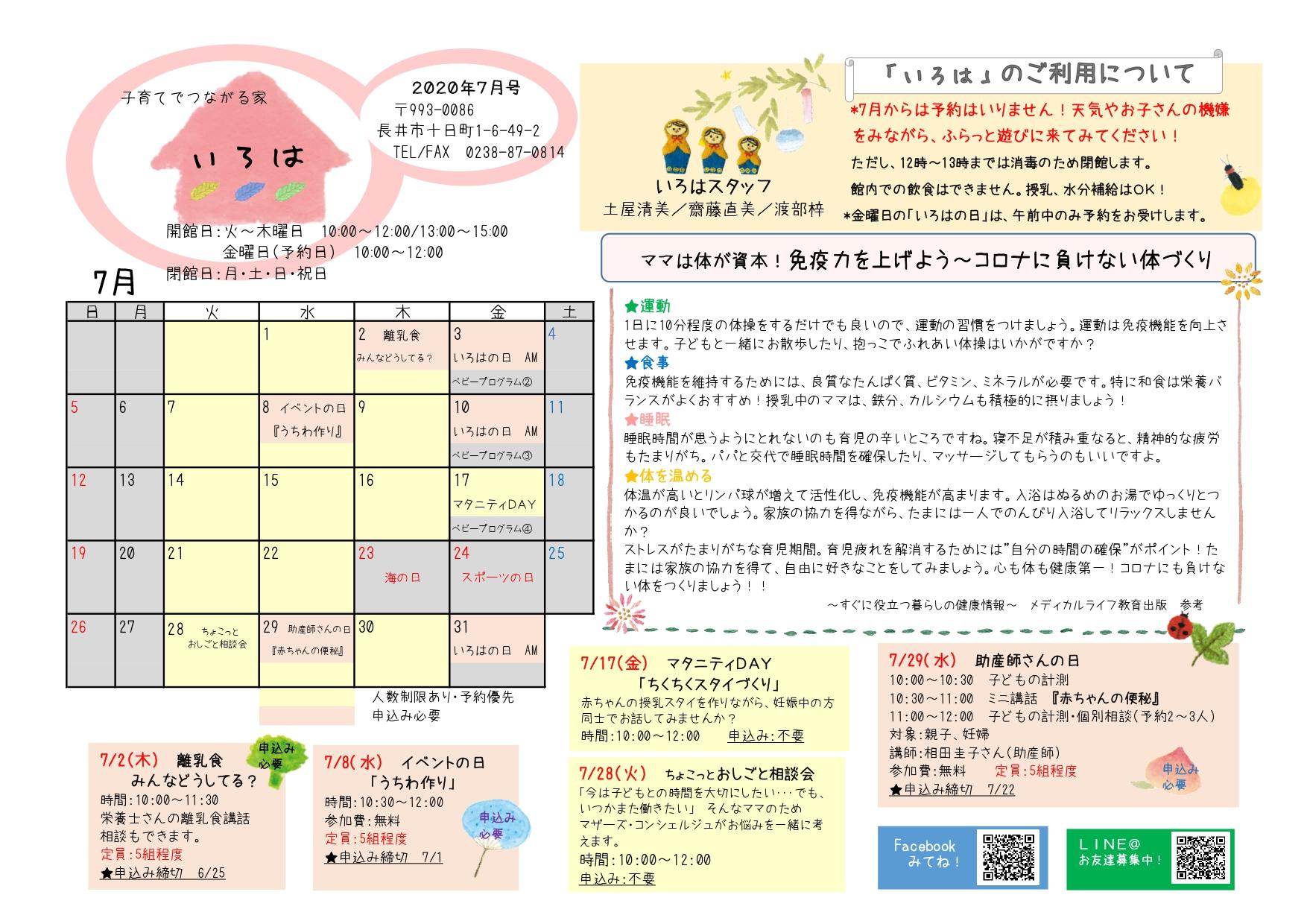 いろは(長井市子育て支援センター)おたより7月:画像