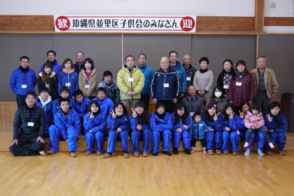 【沖縄交流事業】ご協力ありがとうございました。