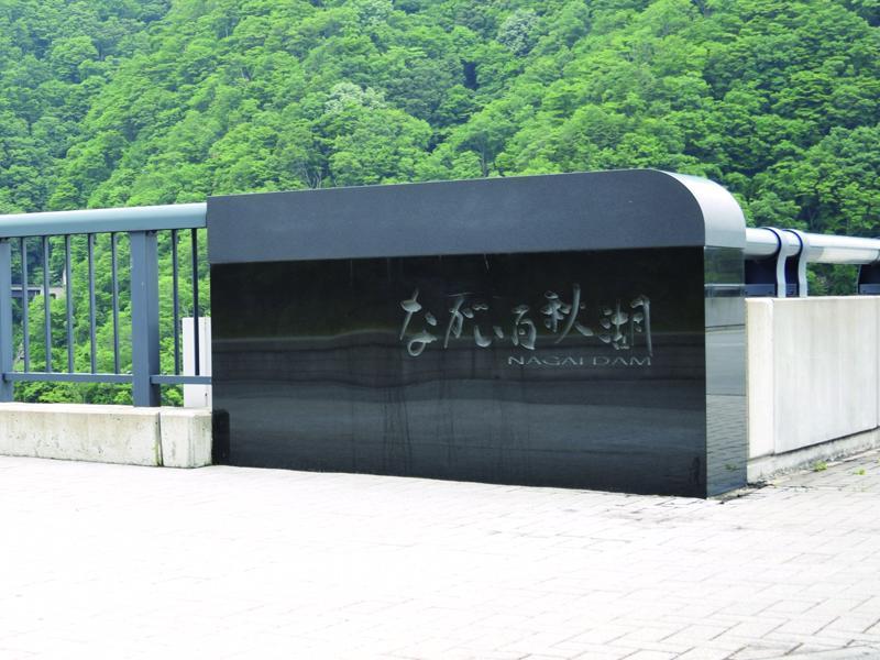 長井ダム親柱