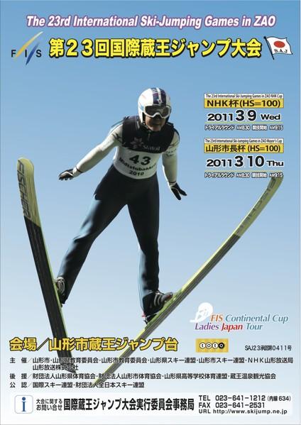 第23回 国際蔵王ジャンプ大会