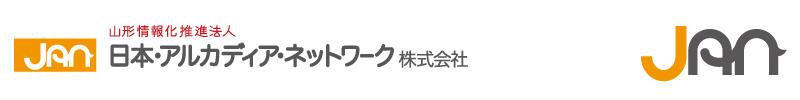 山形情報化推進法人 日本・アルカディア・ネットワーク株式会社
