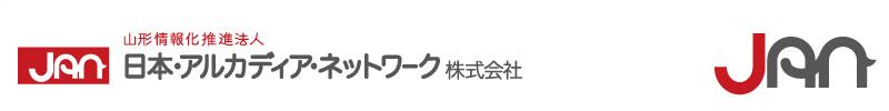 日本・アルカディア・ネットワーク株式会社