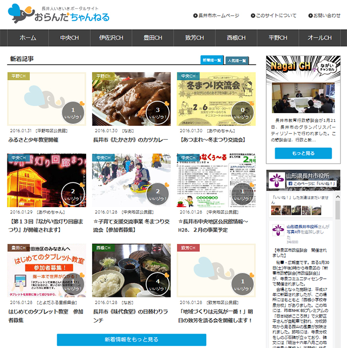 「おらんだちゃんねる」サイトオープン!:画像