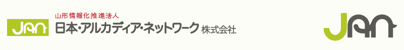 鈴木 貴道 | 日本・アルカディア・ネットワーク(株)
