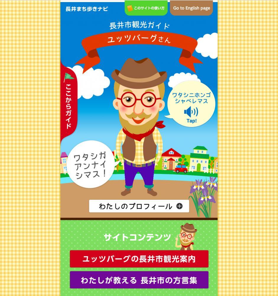 やまがた長井観光局|スマホ用まち歩きガイド