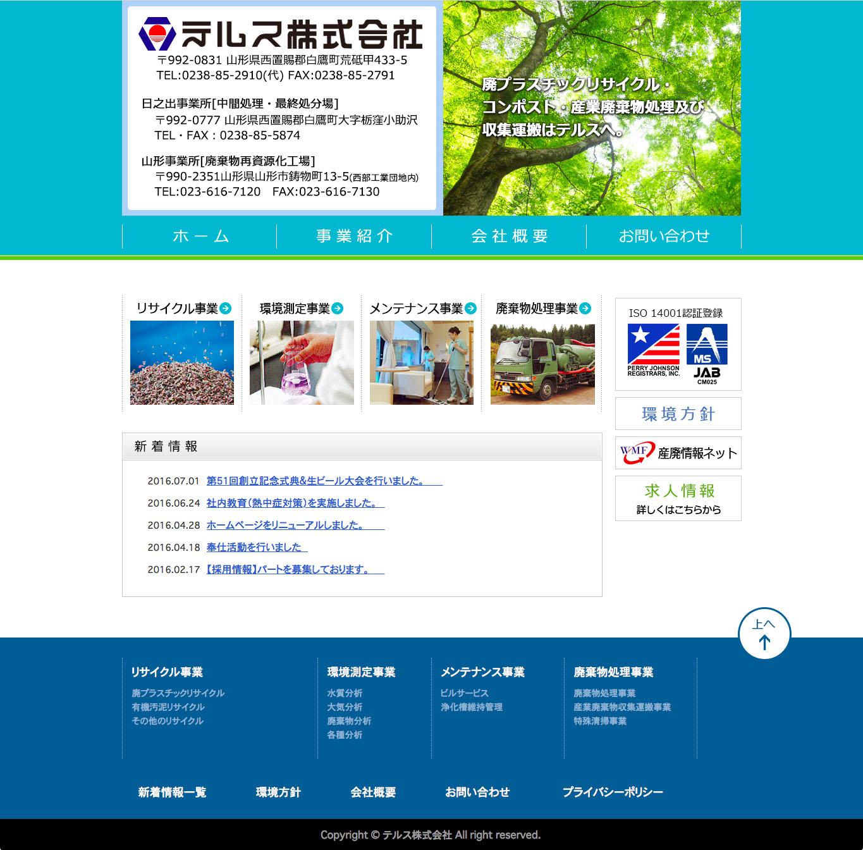 テルス株式会社|コーポレートサイト
