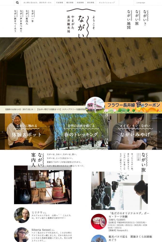 やまがた長井観光局|長井市観光ポータルサイト