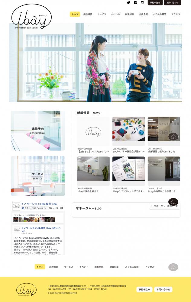 イノベーションラボ i-bay サービスサイト:画像