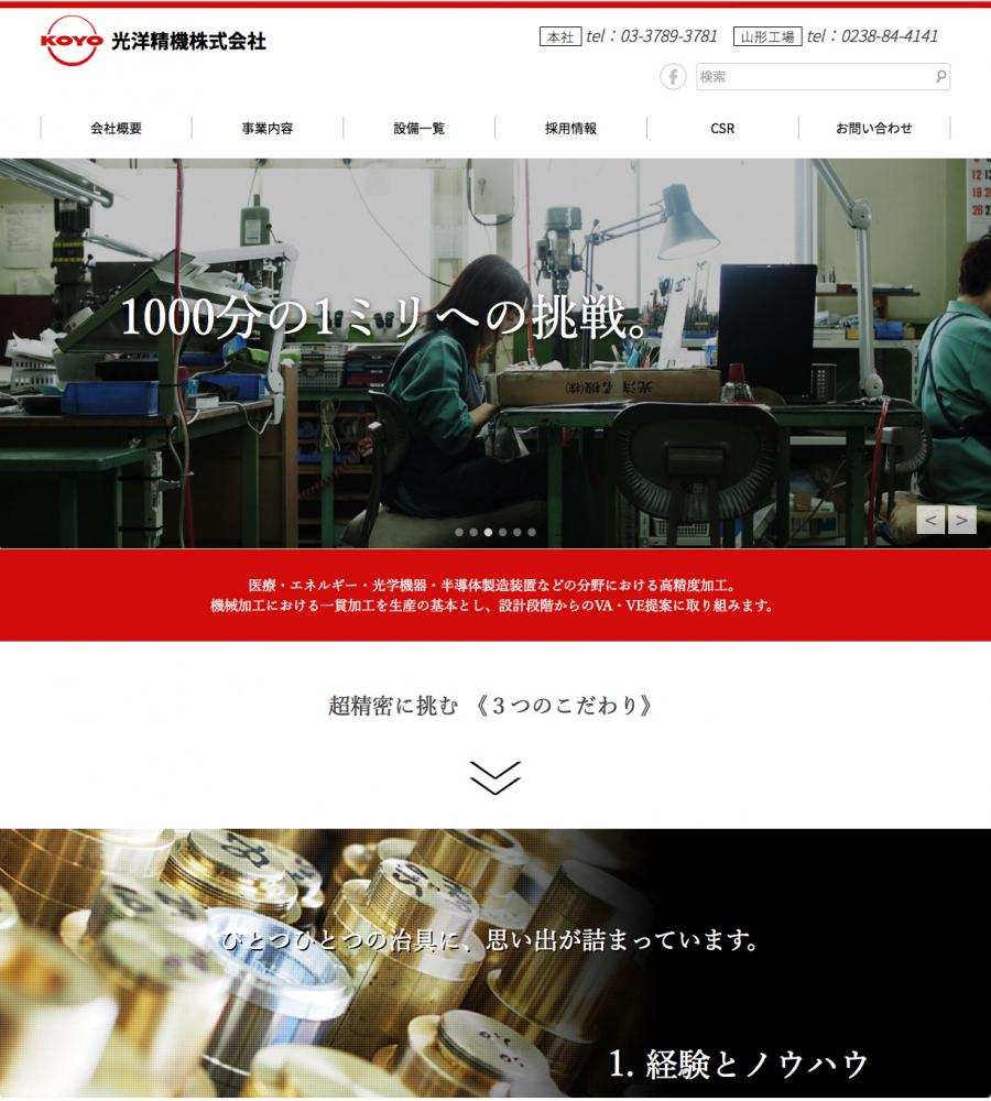 光洋精機株式会社|コーポレートサイト