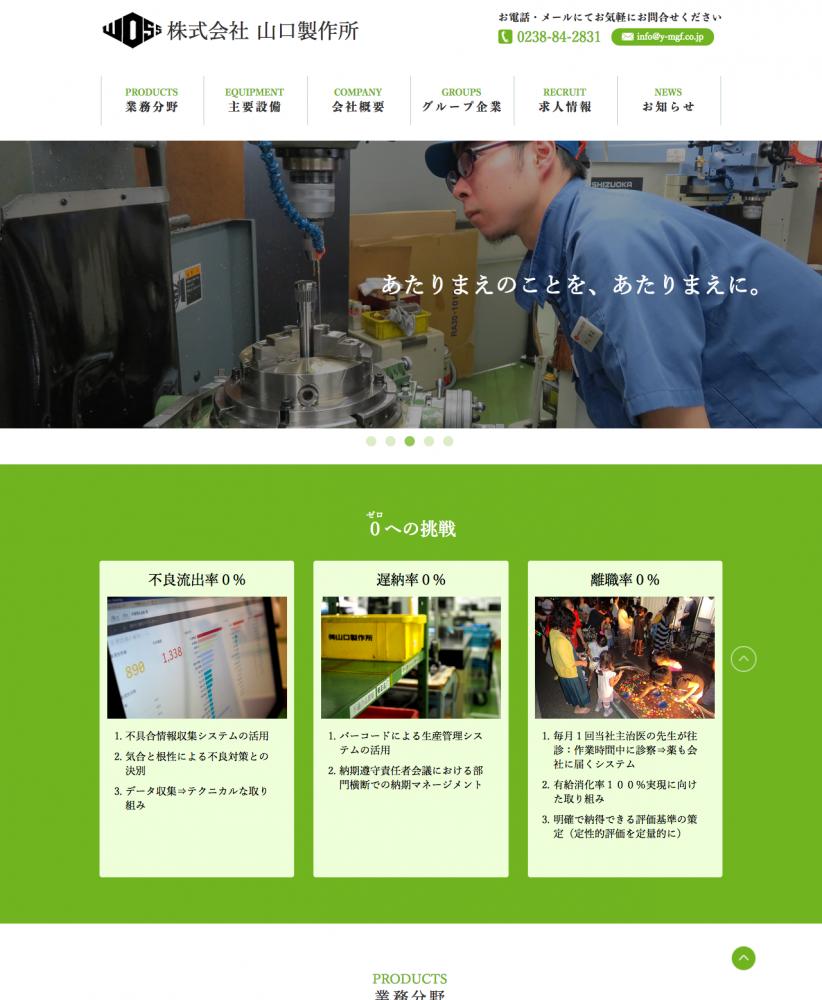 山口製作所 コーポレートサイト:画像