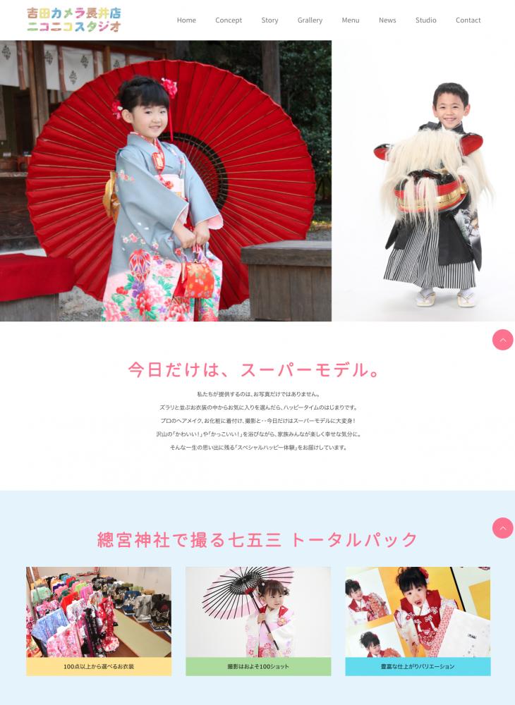 吉田カメラ長井店 ニコニコスタジオ|サービスサイト